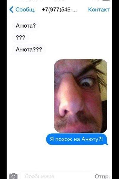 смс-лицо-переписка-2013125
