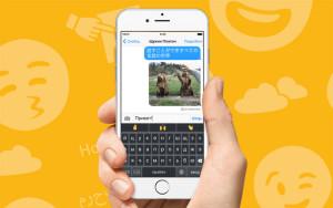 Яндекс представила свою клавиатуру для iOS с гифками, переводчиком и эмодзи
