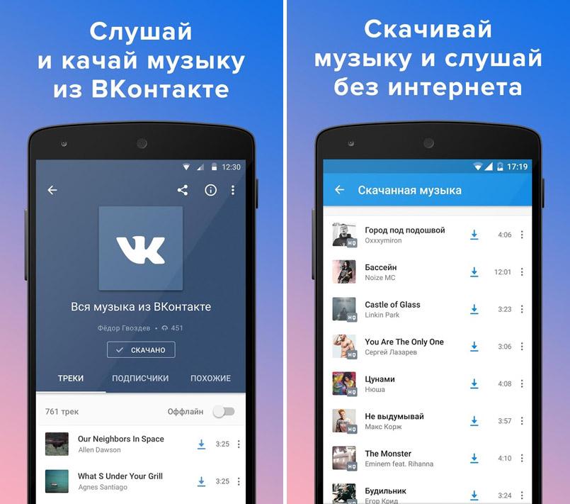 Качать музыку на андроид приложение