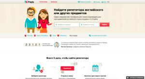 Украинский образовательный стартап привлек 1,3 миллиона долларов инвестиций