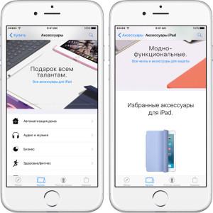 Обновленный Apple Store: что нового?