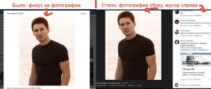 Павел Дуров раскритиковал новый дизайн социальной сети Вконтакте