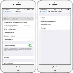 iPhone с iOS 10 может прочитать имя звонящего вам человека