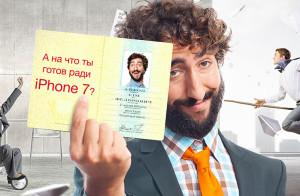Украинский интернет-магазин отдаст iPhone 7 тому, кто поменяет имя на «Сiм Айфон»