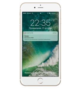 Почему будильник в iPhone срабатывает каждые 9 минут?