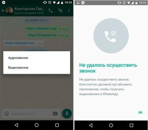 WhatsApp внедряет функцию видеозвонков