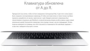 Новый баг: залипающие клавиши 12-дюймового MacBook