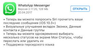 Как сделать так, чтобы Siri прочитала вам сообщения WhatsApp