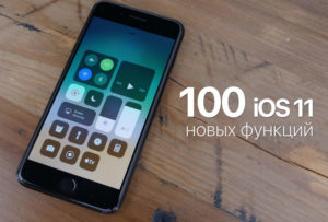 Сотню новых функций iOS 11 собрали в одном видеоролике