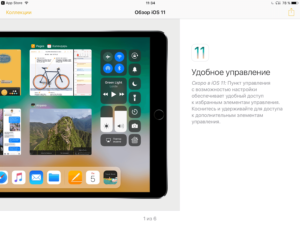 Apple наконец-то рассказывает, как пользоваться новой версией iOS
