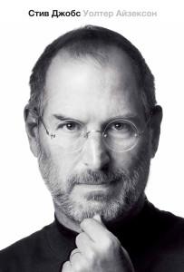 ТОП-5 книг о Стиве Джобсе