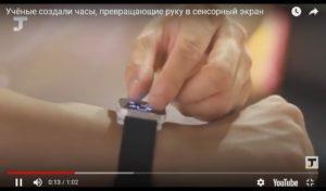 Рука превращается в сенсорный экран: исследователи разработали часы с проектором
